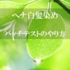 ヘナ白髪染めトリートメント【パッチテストのやり方と48時間の理由】